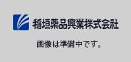 稲垣薬品興業株式会社