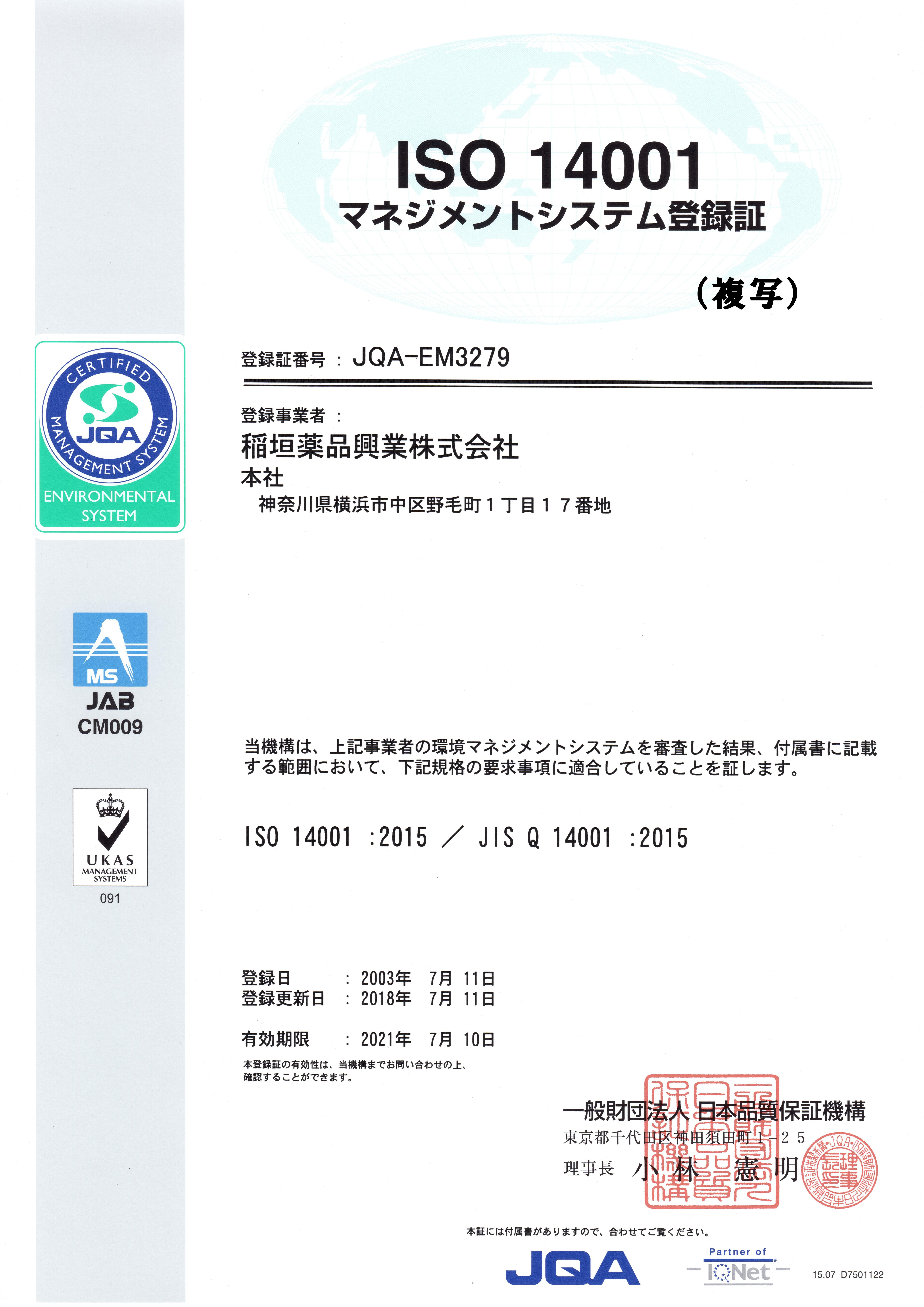 環境マネジメントシステム登録証